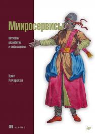Микросервисы. Паттерны разработки и рефакторинга ISBN 978-5-4461-0996-8