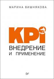 KPI. Внедрение и применение ISBN 978-5-4461-1037-7