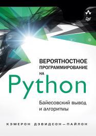 Вероятностное программирование на Python: байесовский вывод и алгоритмы ISBN 978-5-4461-1058-2