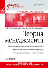 Теория менеджмента: Учебник для вузов. 3-е изд. ISBN 978-5-4461-1060-5