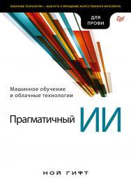 Прагматичный ИИ. Машинное обучение и облачные технологии ISBN 978-5-4461-1061-2