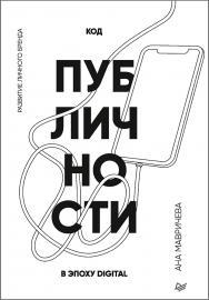 Код публичности. Развитие личного бренда в эпоху Digital ISBN 978-5-4461-1071-1