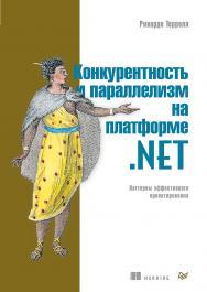 Конкурентность и параллелизм на платформе .NET. Паттерны эффективного проектирования ISBN 978-5-4461-1072-8