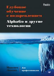 Глубокое обучение с подкреплением. AlphaGo и другие технологии ISBN 978-5-4461-1079-7