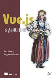Vue.js в действии ISBN 978-5-4461-1098-8