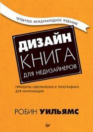 Дизайн. Книга для недизайнеров. 4-е изд. ISBN 978-5-4461-1127-5