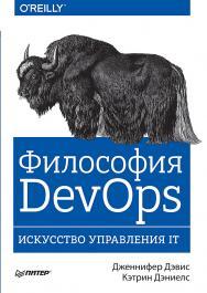 Философия DevOps. Искусство управления IT ISBN 978-5-4461-1141-1