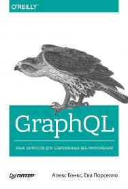 GraphQL: язык запросов для современных веб-приложений ISBN 978-5-4461-1143-5