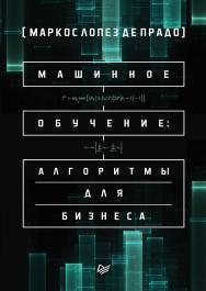 Машинное обучение: алгоритмы для бизнеса ISBN 978-5-4461-1154-1