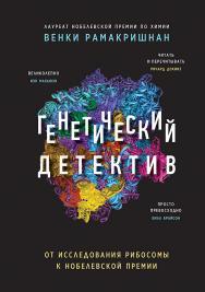 Генетический детектив. От исследования рибосомы к Нобелевской премии ISBN 978-5-4461-1174-9