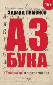 Азбука. «Император» и другие мнения ISBN 978-5-4461-1193-0