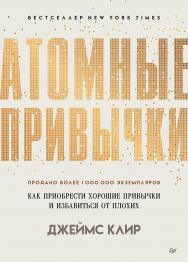 Атомные привычки. Как приобрести хорошие привычки и избавиться от плохих ISBN 978-5-4461-1216-6