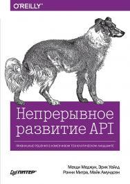 Непрерывное развитие API. Правильные решения в изменчивом технологическом ландшафте ISBN 978-5-4461-1232-6