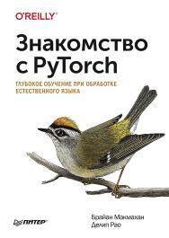 Знакомство с PyTorch: глубокое обучение при обработке естественного языка ISBN 978-5-4461-1241-8