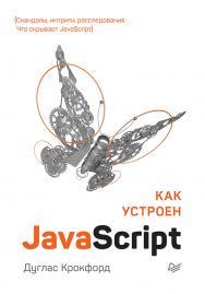 Как устроен JavaScript ISBN 978-5-4461-1260-9