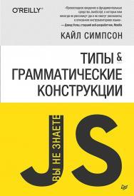 «Вы не знаете JS» Типы и грамматические конструкции ISBN 978-5-4461-1266-1
