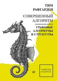 Совершенный алгоритм. Графовые алгоритмы и структуры данных ISBN 978-5-4461-1272-2