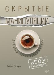 Скрытые манипуляции для управления твоей жизнью. STOP газлайтинг ISBN 978-5-4461-1299-9