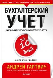 Бухгалтерский учет за 10 дней. Обновленное издание ISBN 978-5-4461-1302-6