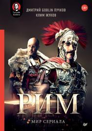 «Рим». Мир сериала ISBN 978-5-4461-1317-0