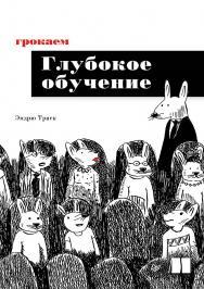 Грокаем глубокое обучение ISBN 978-5-4461-1334-7