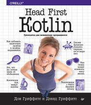 Head First. Kotlin ISBN 978-5-4461-1335-4