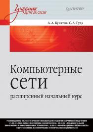 Компьютерные сети: расширенный начальный курс. Учебник для вузов ISBN 978-5-4461-1338-5
