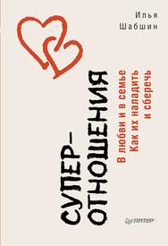 Суперотношения. В любви и в семье. Как их наладить и сберечь ISBN 978-5-4461-1384-2