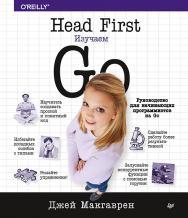 Head First. Изучаем Go ISBN 978-5-4461-1395-8