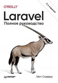 Laravel. Полное руководство. 2-е издание ISBN 978-5-4461-1396-5