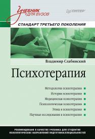 Психотерапия. Учебник для вузов. Стандарт третьего поколения ISBN 978-5-4461-1409-2