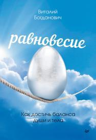 Равновесие. Как достичь баланса души и тела ISBN 978-5-4461-1411-5