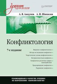 Конфликтология: Учебник для вузов. 7-е изд. ISBN 978-5-4461-1423-8