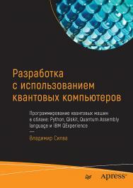 Разработка с использованием квантовых компьютеров ISBN 978-5-4461-1429-0