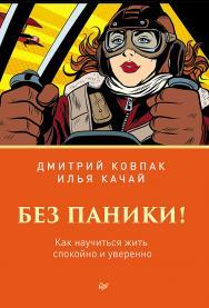Без паники! Как научиться жить спокойно и уверенно ISBN 978-5-4461-1444-3