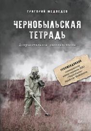 Чернобыльская тетрадь. Документальное расследование ISBN 978-5-4461-1526-6