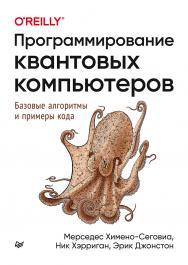 Программирование квантовых компьютеров. Базовые алгоритмы и примеры кода ISBN 978-5-4461-1531-0