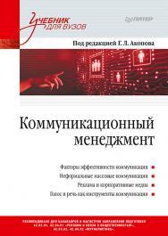 Коммуникационный менеджмент ISBN 978-5-4461-1541-9