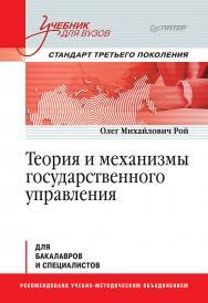 Теория и механизмы государственного управления. Учебник для вузов ISBN 978-5-4461-1548-8