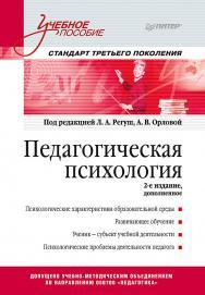 Педагогическая психология. Учебное пособие. Стандарт третьего поколения. 2-е изд. дополненное ISBN 978-5-4461-1550-1