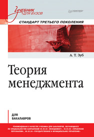 Теория менеджмента. Учебник для бакалавров ISBN 978-5-4461-1559-4