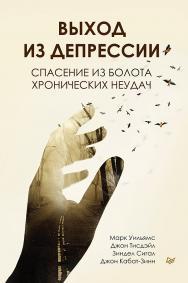 Выход из депрессии. Спасение из болота хронических неудач ISBN 978-5-4461-1569-3