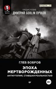 Эпоха мертворожденных. Антиутопия, ставшая реальностью. Предисловие Дмитрий Goblin Пучков ISBN 978-5-4461-1585-3