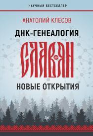 ДНК-генеалогия славян: новые открытия ISBN 978-5-4461-1586-0