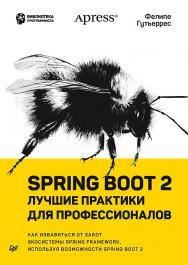 Spring Boot 2: лучшие практики для профессионалов ISBN 978-5-4461-1587-7