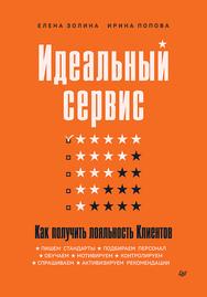 Идеальный сервис. Как получить лояльность Клиентов ISBN 978-5-4461-1611-9