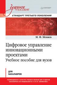 Цифровое управление инновационными проектами. Учебное пособие для вузов ISBN 978-5-4461-1615-7