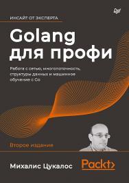 Golang для профи: работа с сетью, многопоточность, структуры данных и машинное обучение с Go ISBN 978-5-4461-1617-1