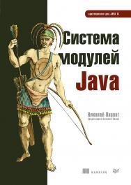 Система модулей Java ISBN 978-5-4461-1620-1