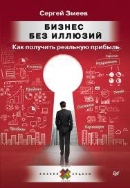 Бизнес без иллюзий. Как получить реальную прибыль ISBN 978-5-4461-1635-5